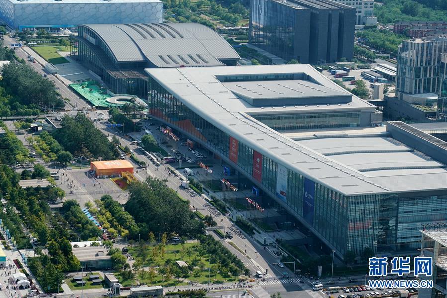 (2020服貿會)(4)2020年中國國際服務貿易交易會閉幕
