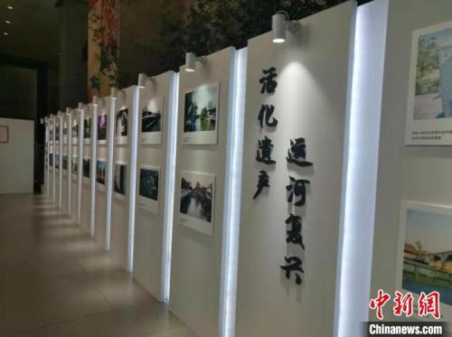 大運河京杭印象展啟幕見證中華千年曆史變遷